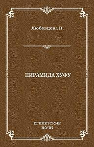 М. Любовцова -Пирамида Хуфу
