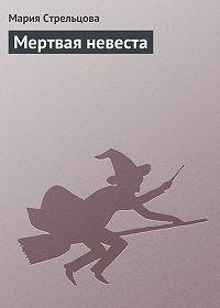 Маша Стрельцова -Мертвая невеста