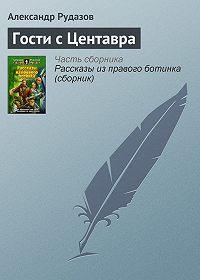 Александр Рудазов -Гости с Центавра