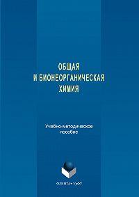 Ирина Атманских -Общая и бионеорганическая химия