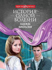 Надежда Никольская - История одной болезни