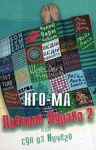 Нго-Ма -Дневник дурака-2, или Суп из ничего