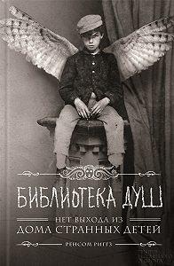 Ренсом Риггз -Библиотека Душ