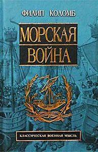 Филип Коломб -Морская война