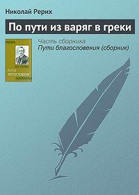 Николай Рерих -По пути из варяг в греки
