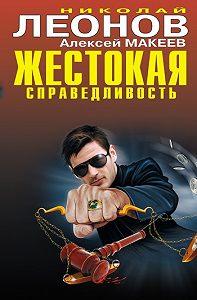 Николай Леонов -Жестокая справедливость