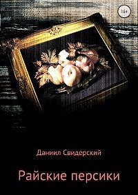 Даниил Свидерский -Райские персики