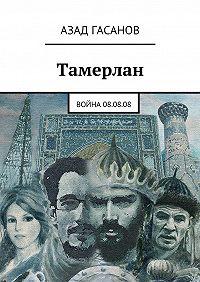 Азад Гасанов - Тамерлан. Война 08.08.08