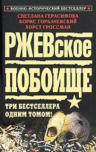 Борис Горбачевский - Ржевская мясорубка