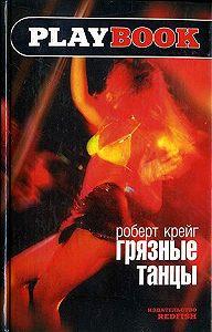 Роберт Крейг -Грязные танцы