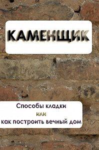 Илья Мельников -Способы кладки или как построить вечный дом