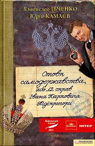 Владислав Валерійович Івченко -Стовп самодержавства, або 12 справ Івана Карповича Підіпригори