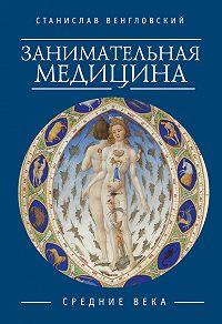 Станислав Венгловский -Занимательная медицина. Средние века