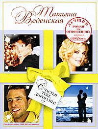 Татьяна Веденская - Счастья тебе, дорогуша!