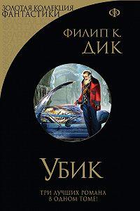 Филип Дик -Убик (сборник)