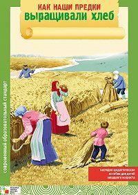 Э. Л. Емельянова -Как наши предки выращивали хлеб