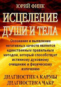 Юрий Финк -Исцеление души и тела