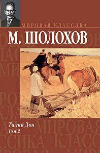 Михаил Шолохов - Тихий Дон. Том 2