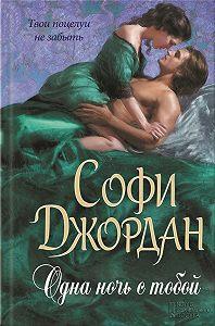 Софи Джордан -Одна ночь с тобой