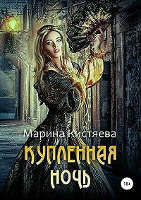 Марина Кистяева -Купленная ночь