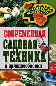 Галина Алексеевна Серикова -Современная садовая техника и приспособления