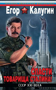 Егор Калугин -Спасти товарища Сталина! СССР XXI века