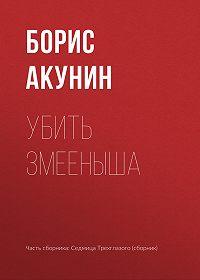 Борис Акунин -Убить змееныша