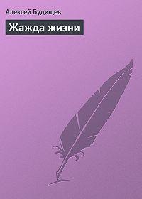 Алексей Будищев - Жажда жизни