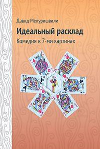 Давид Мепуришвили - Идеальный расклад