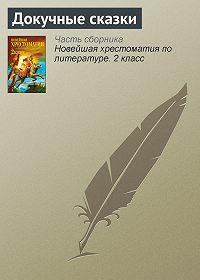 Неустановленный автор -Докучные сказки