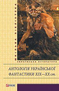 Антология -Антологія української фантастики XIX—XXст.
