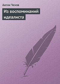 Антон Чехов -Из воспоминаний идеалиста