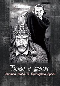 Екатерина Булей -Туман и дракон. Книга первая