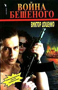 Виктор Доценко -Война Бешеного