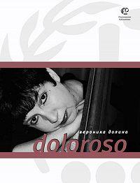 Вероника Долина - Doloroso