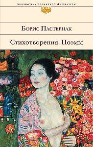 Борис Пастернак -Стихотворения. Поэмы