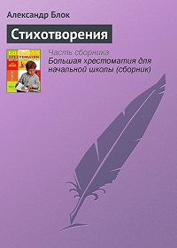 Александр Александрович Блок -Стихотворения