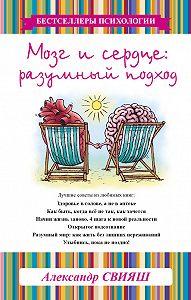 Александр Свияш -Мозг и сердце. Разумный подход