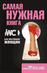 Игорь Резько - Самая нужная книга для настоящих женщин