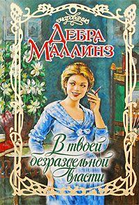 Дебра Маллинз -В твоей безраздельной власти
