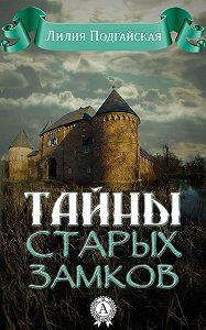 Лилия Подгайская - Тайны старых замков