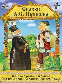 Александр Пушкин -Сказка о рыбаке и рыбке. Сказка о Попе и его работнике Балде