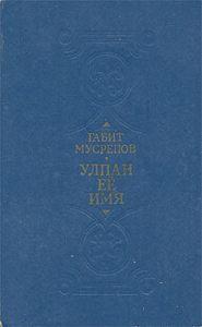 Габит Мусрепов -Улпан ее имя