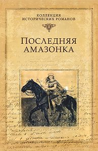 Александр Майборода - Последняя амазонка