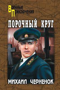 Михаил  Черненок -Порочный круг