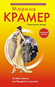 Марина Крамер - Хозяйка жизни, или Вендетта по-русски