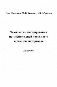 Надежда Ребрикова -Технологии формирования потребительской лояльности в розничной торговле