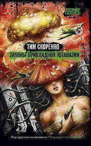 Тим Скоренко -Законы прикладной эвтаназии