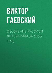 Виктор Гаевский -Обозрение русской литературы за 1850 год