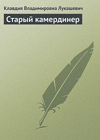 Клавдия Лукашевич -Старый камердинер